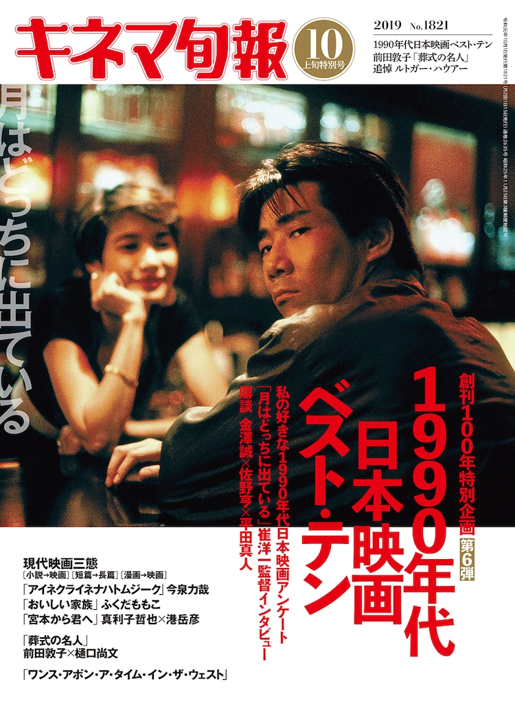 キネマ旬報が選出、1990年代の日本映画ベスト1は「月はどっちに出て ...