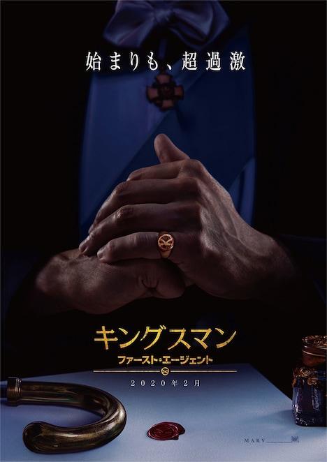 「キングスマン:ファースト・エージェント」ティザーポスタービジュアル