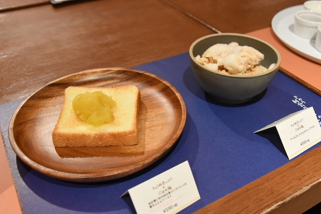 左から「あの憎い女の店の食パンでつくった栗きんとんトースト」(税別590円)、「アールグレイミルクティーアイス」(税別990円)。