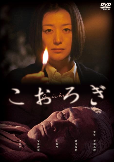 「こおろぎ」DVDジャケット