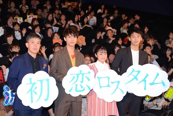 「初恋ロスタイム」公開初日舞台挨拶にて、左から河合勇人、板垣瑞生、吉柳咲良、竹内涼真。