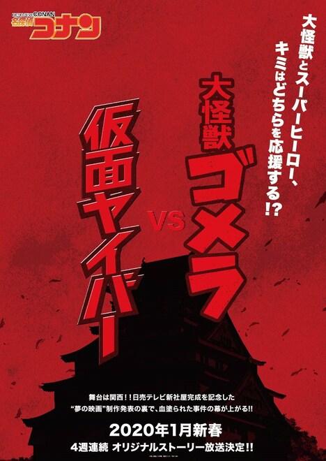 「名探偵コナン」スペシャルストーリーのティザービジュアル(文字あり)。
