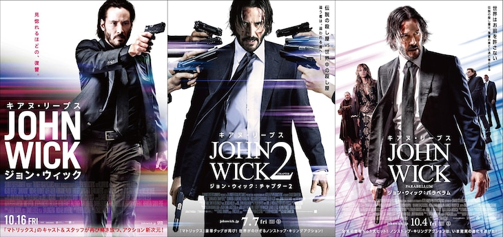 「ジョン・ウィック」シリーズのポスタービジュアル。