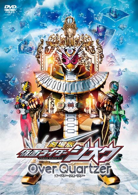 「劇場版 仮面ライダージオウ Over Quartzer」DVDジャケット
