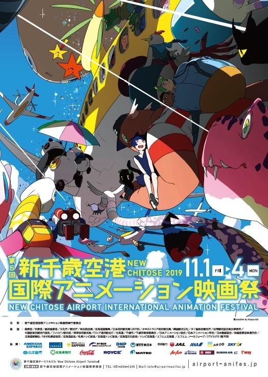 第6回 新千歳空港国際アニメーション映画祭のポスタービジュアル