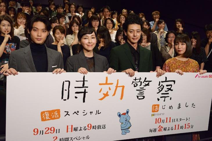 「時効警察はじめました」トークイベントの様子。左から磯村勇斗、麻生久美子、オダギリジョー、吉岡里帆。