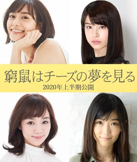 上段左から吉田志織、さとうほなみ。下段左から咲妃みゆ、小原徳子。