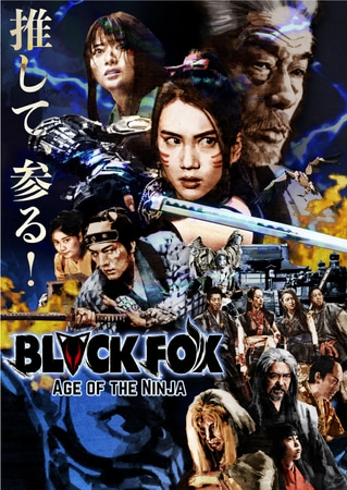 「BLACKFOX: Age of the Ninja」メインビジュアル