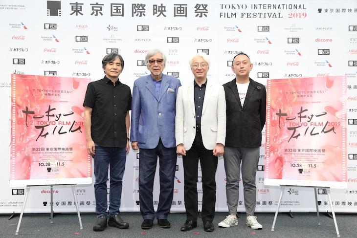 第32回東京国際映画祭ラインナップ発表会の様子。左から中島かずき、山田洋次、手塚眞、足立紳。