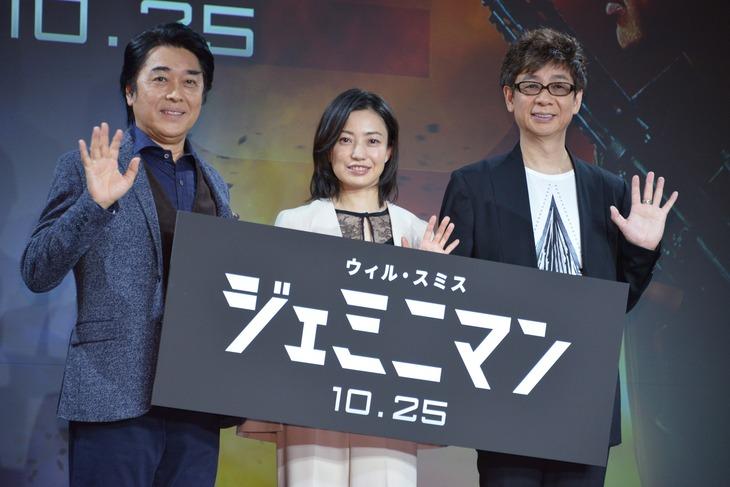 「ジェミニマン」公開アフレコイベントの様子。左から江原正士、菅野美穂、山寺宏一。