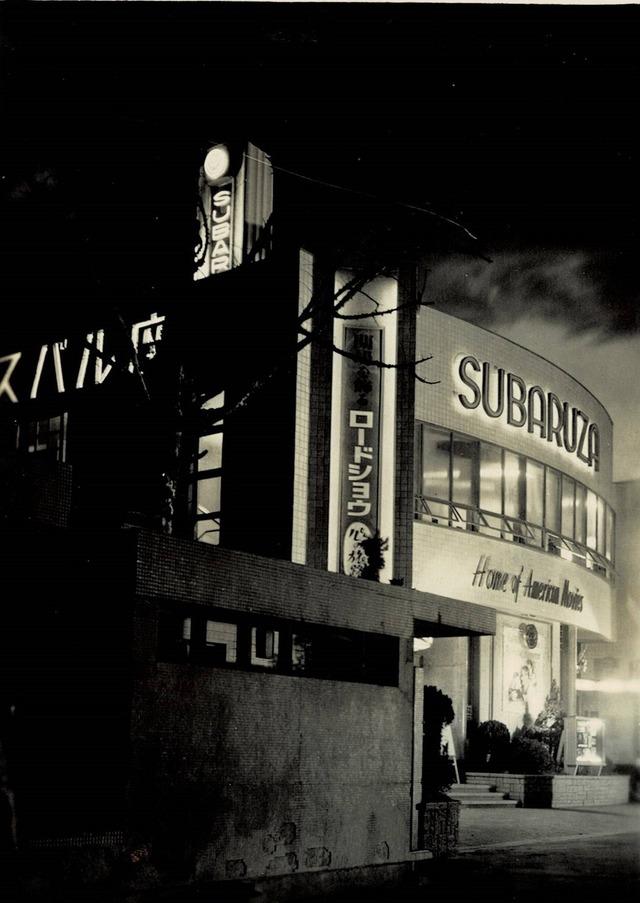 1947年の有楽町スバル座外観。