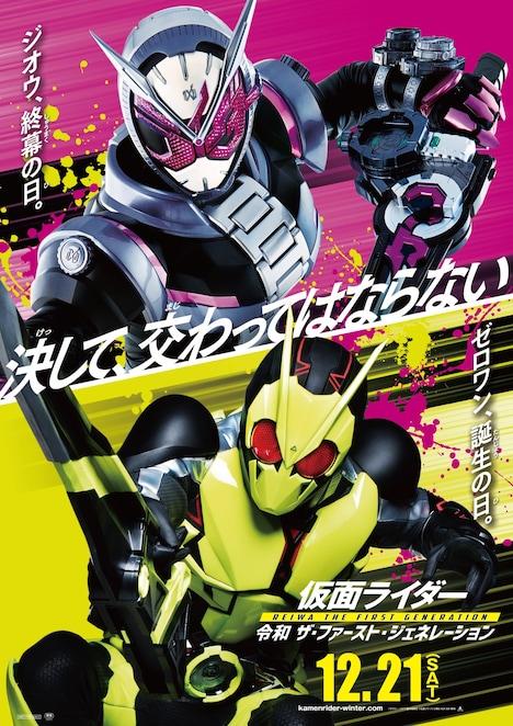 「仮面ライダー 令和 ザ・ファースト・ジェネレーション」ティザービジュアル