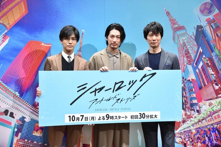 「シャーロック」制作発表会見の様子。左から岩田剛典、ディーン・フジオカ、佐々木蔵之介。