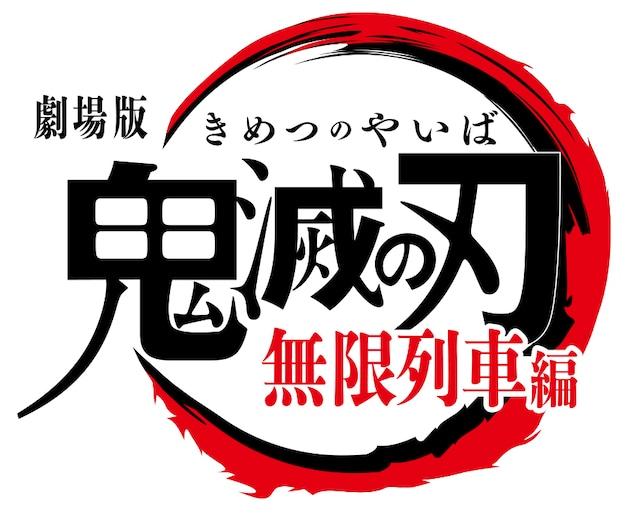 「劇場版『鬼滅の刃』無限列車編」ロゴ