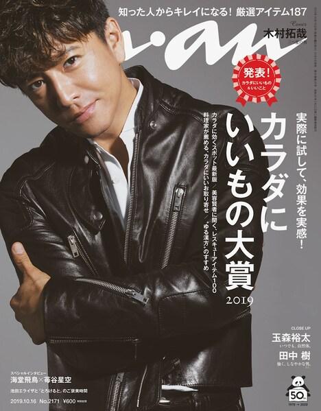 10月9日に発売されるanan 2171号の表紙。(c)マガジンハウス