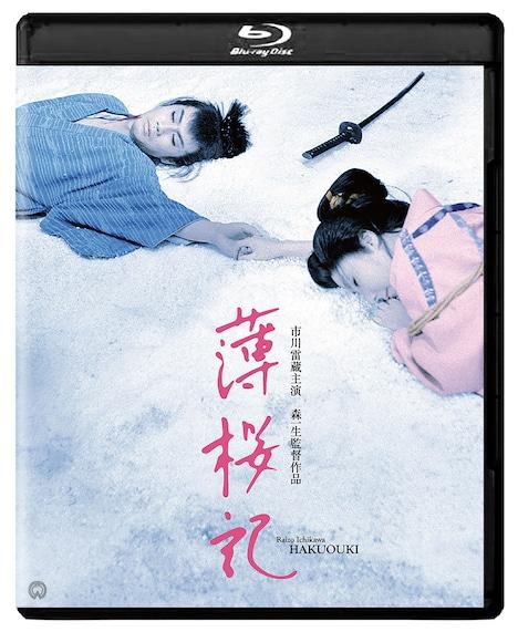 「薄桜記(4Kデジタル復元版)」Blu-rayジャケット (c)KADOKAWA 1959