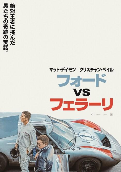 「フォードvsフェラーリ」ポスタービジュアル