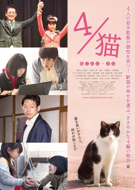 「4/猫-ねこぶんのよん-」ポスタービジュアル (c)2015 埼玉県/SKIPシティ 彩の国ビジュアルプラザ