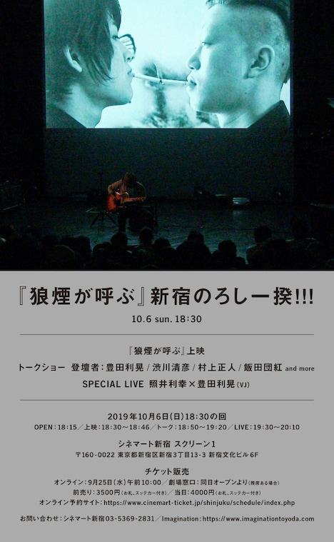 「『狼煙が呼ぶ』新宿のろし一揆!!!」告知ビジュアル