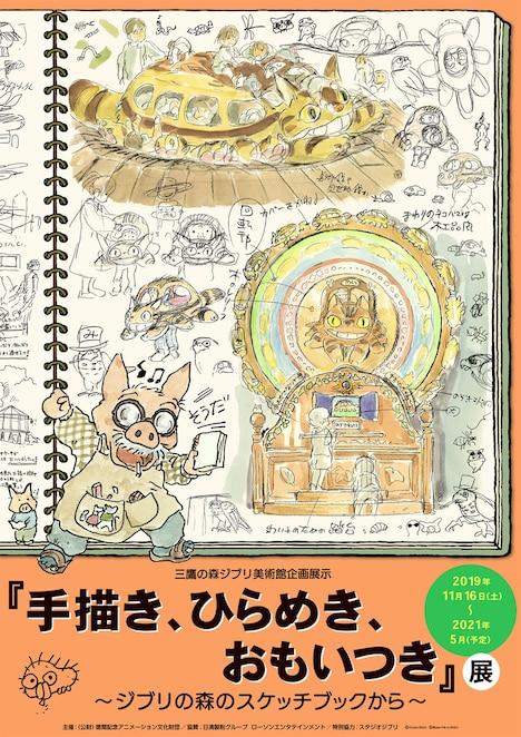 「『手描き、ひらめき、おもいつき』展 ~ジブリの森のスケッチブックから~」ビジュアル (c)Studio Ghibli (c)Museo d'Arte Ghibli