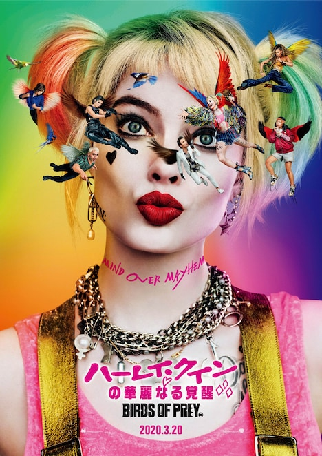 「ハーレイ・クインの華麗なる覚醒 BIRDS OF PREY」ポスタービジュアル (c)2020 Warner Bros. Entertainment Inc. All Rights Reserved. BIRDS OF PREY and all related characters and indicia (c)&TM DC Comics.