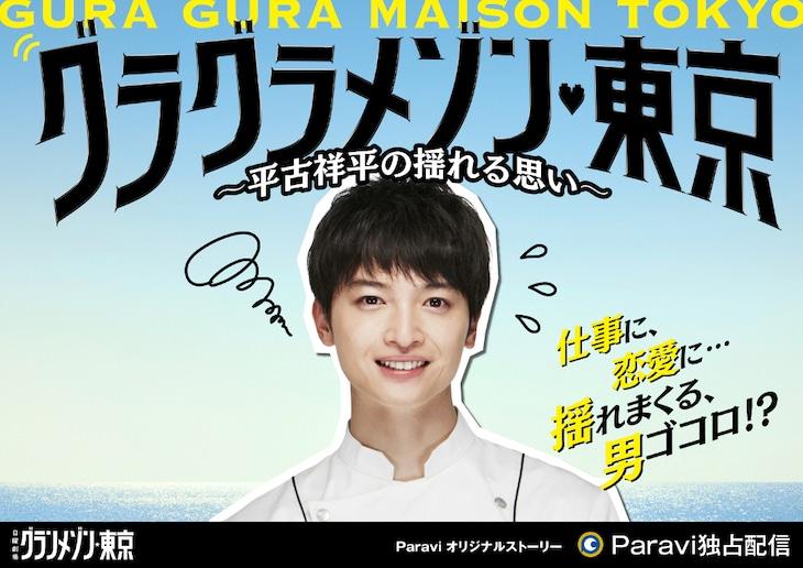 「グラグラメゾン▼東京 ~平古祥平の揺れる思い~」メインビジュアル (c)TBS