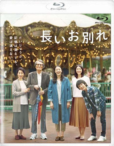 「長いお別れ」Blu-rayのパッケージ。 (c)2019『長いお別れ』製作委員会
