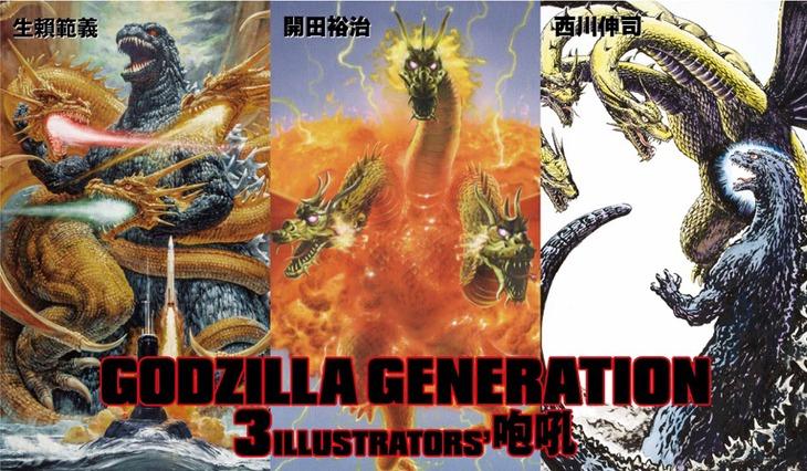 「GODZILLA GENERATION 生頼範義・開田裕治・西川伸司 3ILLUSTRATOR's咆吼」キービジュアル