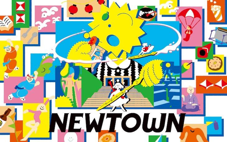 「NEWTOWN2019」キービジュアル