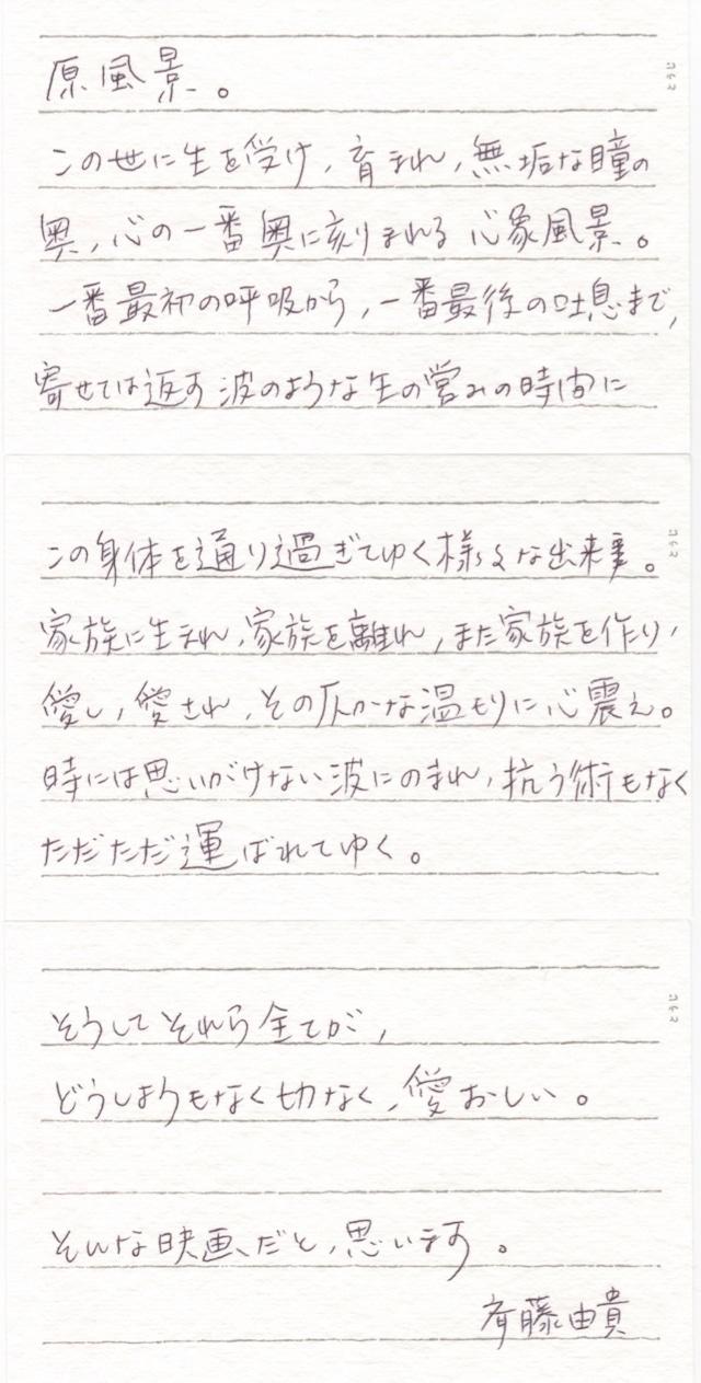 斉藤由貴直筆メッセージ