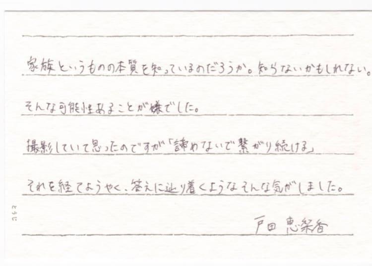 戸田恵梨香直筆メッセージ
