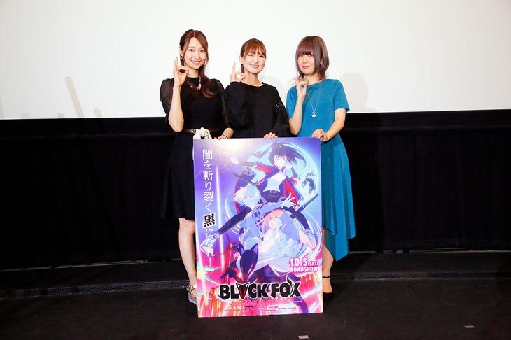 「BLACKFOX」初日舞台挨拶の様子。左から戸松遥、七瀬彩夏、大地葉。