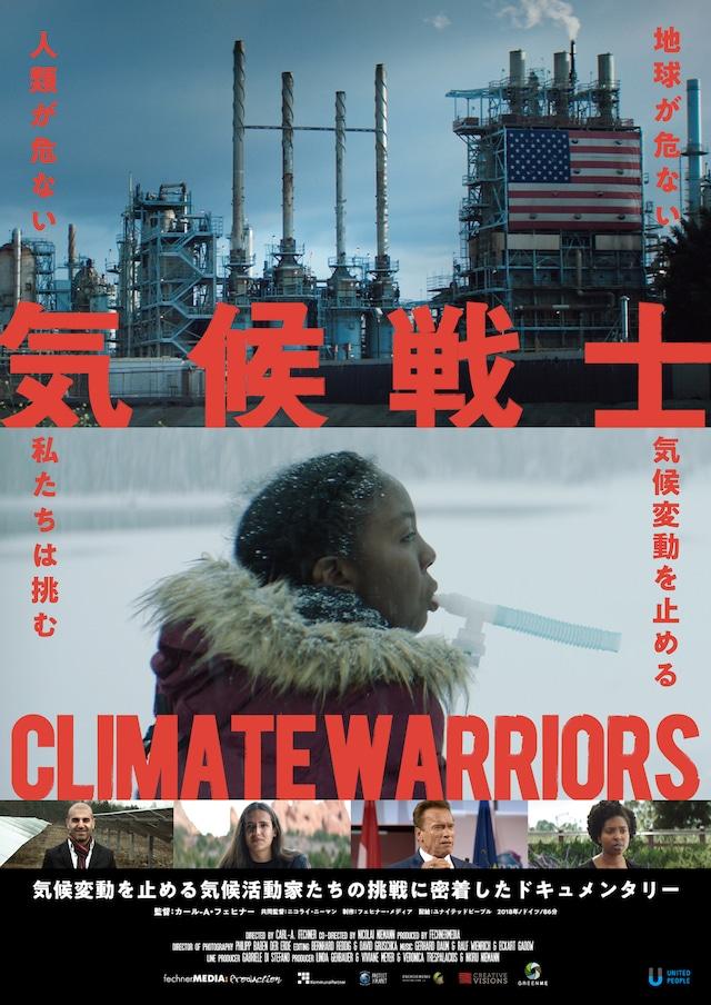 「気候戦士~クライメート・ウォーリアーズ~」ポスタービジュアル