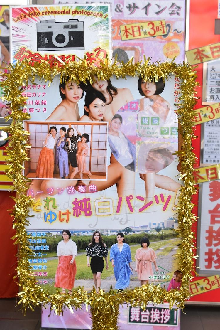 上野オークラ劇場名物の顔出しパネル看板。