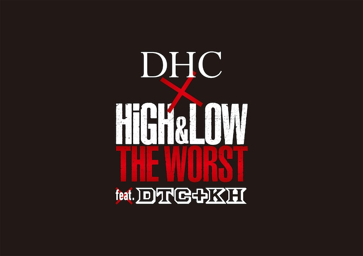 DHC×「HiGH&LOW THE WORST」ビジュアル