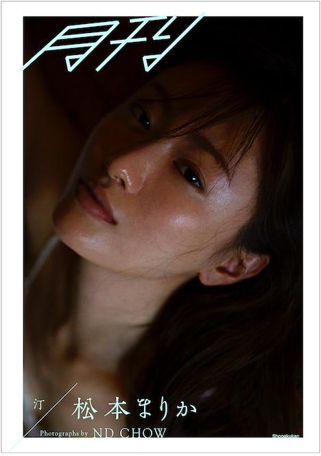 「月刊 松本まりか・汀 写真 ND CHOW」表紙