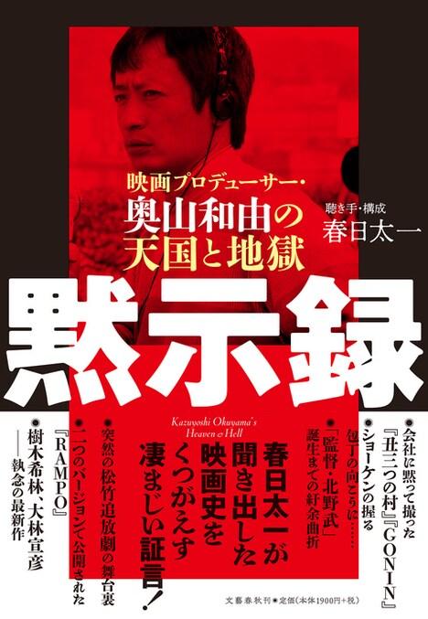 「黙示録 映画プロデューサー・奥山和由の天国と地獄」書影