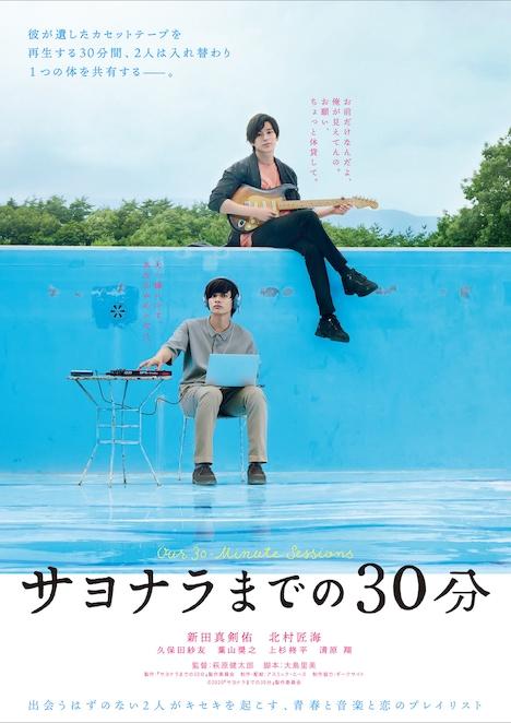 「サヨナラまでの30分」ティザービジュアル