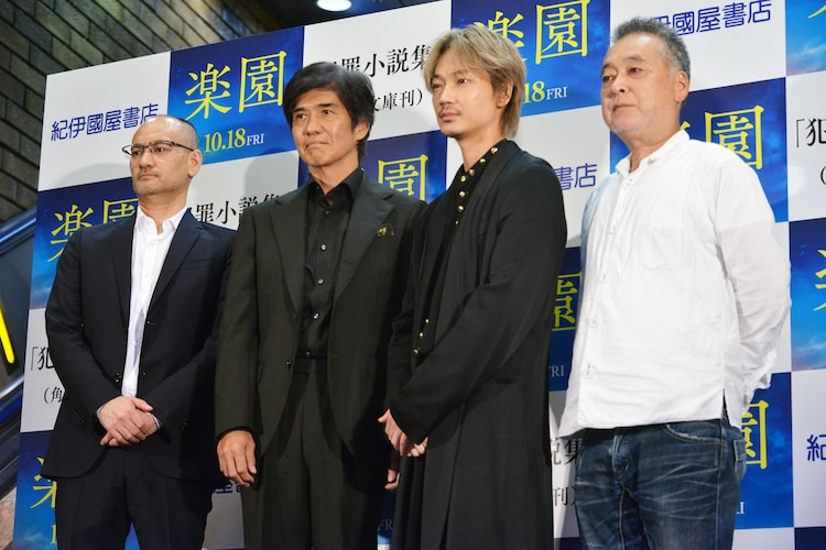 左から吉田修一、佐藤浩市、綾野剛、瀬々敬久。