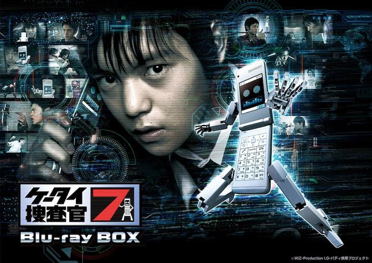 「ケータイ捜査官7」ビジュアル