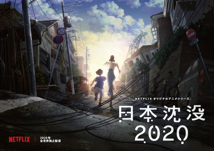 「日本沈没2020」ティザービジュアル