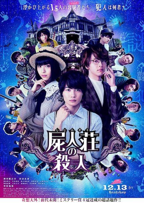 「屍人荘の殺人」キービジュアル (c)2019「屍人荘の殺人」製作委員会