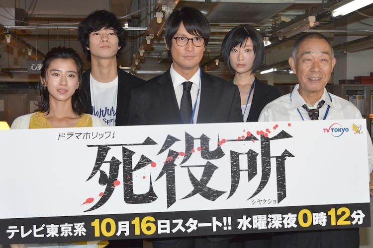 「死役所」記者会見の様子。左から黒島結菜、清原翔、松岡昌宏、松本まりか、でんでん。