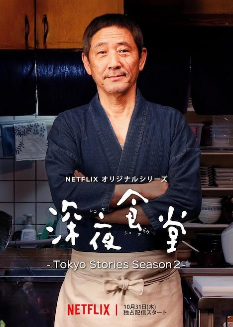 「深夜食堂 -Tokyo Stories Season2-」キービジュアル