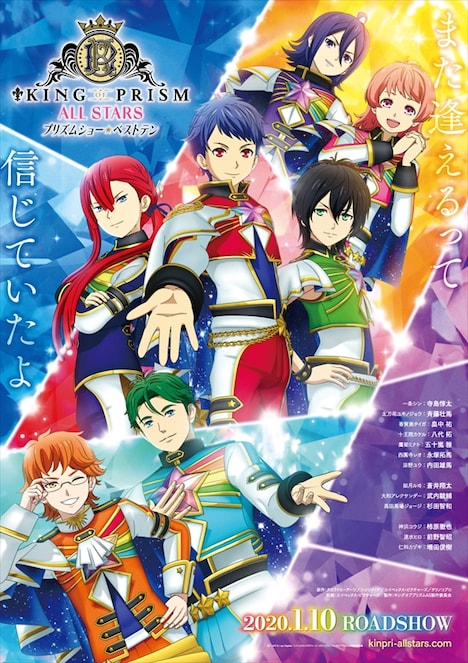 「KING OF PRISM ALL STARS -プリズムショー☆ベストテン-」ティザービジュアル(文字あり)