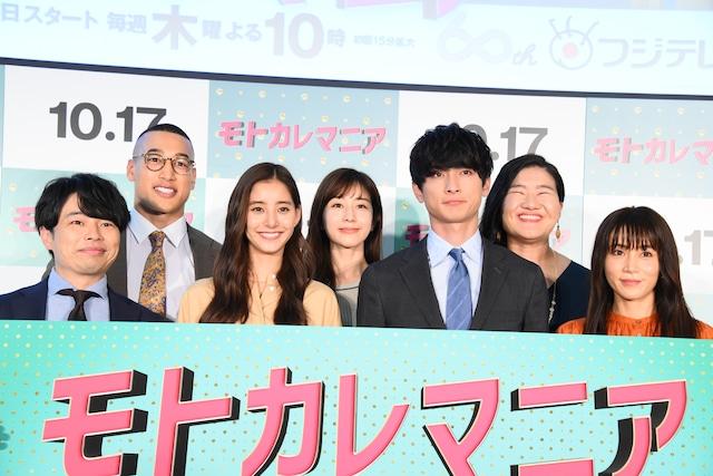 「モトカレマニア」制作発表の様子。左から浜野謙太、関口メンディー、新木優子、田中みな実、高良健吾、よしこ、山口紗弥加。