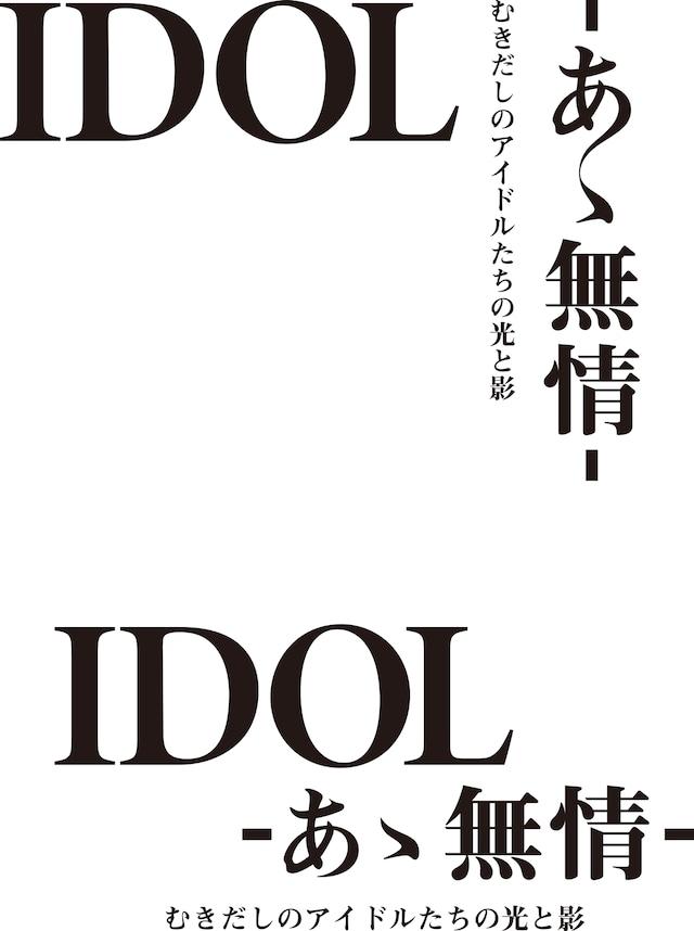 「IDOL-あゝ無情-」ロゴ