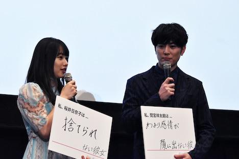 左から桜井日奈子、間宮祥太朗。