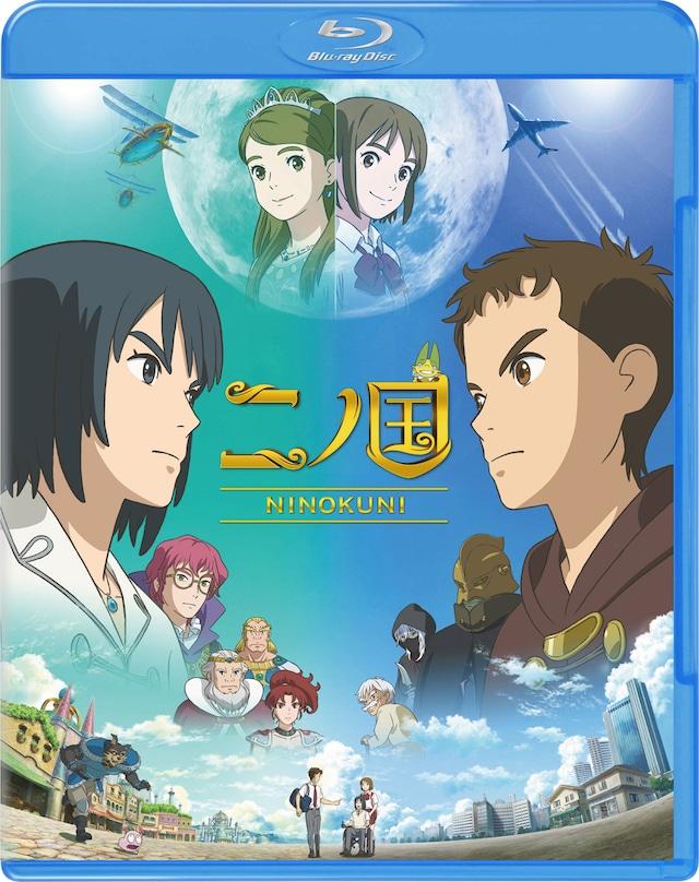 「二ノ国」Blu-rayジャケット
