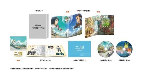 「二ノ国」Blu-ray プレミアムエディション展開図